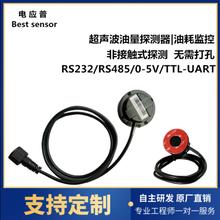 超声波非接触式油位探测器客车油位传感器工程车油位传感器
