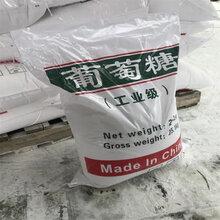 廊坊工业葡萄糖批发图片