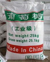 赣州工业葡萄糖批发商图片