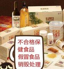 廣州增城過期食品不合格食品銷毀公司圖片