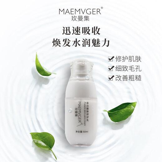 玫曼集護膚品代加工,蛋白靚膚修護乳oem面膜代加工廠家