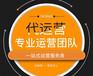 安徽京东运营合肥淘宝代运营-了解整个店铺的运营策略