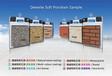 阜陽軟石漆施工公司