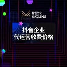 青島抖音短視頻代運營費用