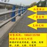 桥梁防撞护栏河道景观灯光安全喷塑漆立柱栏杆304不锈钢复合管
