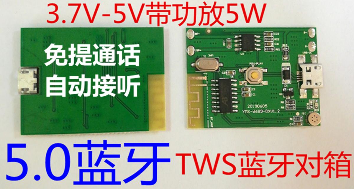5V5W蓝牙5.0TWS对箱功放板5.0蓝牙TWS对箱蓝牙模块TWS功放板模块