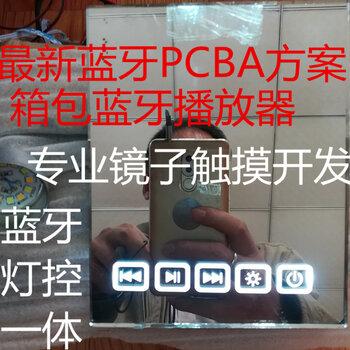 镜子触摸芯片方案播放器智能箱包化妆镜蓝牙MP3套件化妆品收纳箱