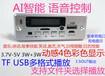 AI智能語音藍牙模塊MP3功放PCBA彩屏藍牙解碼板3.5輸出無損解碼器