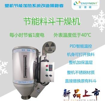 泰安注塑機干燥機生產廠家