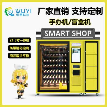 扫码售货机-自动饮料售货机-无人看管-自动收钱-伍易自动售货机