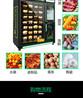 蔬果售貨機