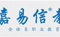 哈尔滨会计手工账培训费用到嘉易信咨询哈尔滨本地优质会计培训学校