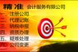 鄭州各區加急出執照全程線上變更公司設立代辦