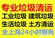 上海承包建筑垃圾清运,拆除清运,工厂废料清运,十吨自卸车出租