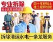 上海敲墙砸墙、房屋拆除、建筑拆除、地板拆除及垃圾清运图片