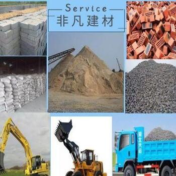 批发水泥、沙石、红砖、轻质砖、陶粒、防水材料