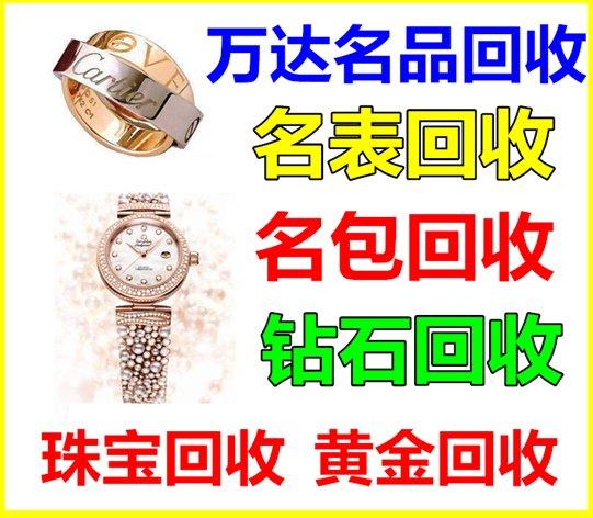 万国手表回收价格上门回收万国手表哪里回收万国手表