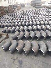沧州弯头管件厂家90度弯头碳钢短半径弯头厂家直销图片