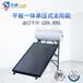家用太陽能平板一體機別墅一體機太陽能熱水器廠家直銷
