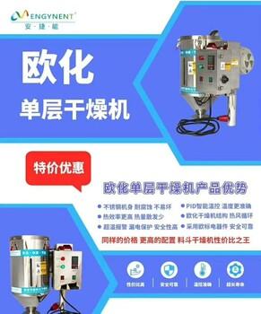 安捷能歐化單層干燥機50KG現貨