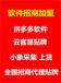吉林拼多多代運營公司,川海店群小象軟件加盟,返65%端口費