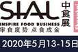 2020年上海食品加工设备啤酒饮料加工展览会