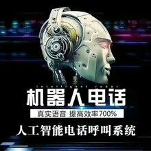 东莞同花顺智能外呼系统四项技术