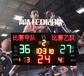 杭州籃球比賽電子比分牌贛鑫LED比賽記分牌24秒計時器