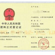 代办农业部肥料登记证图片