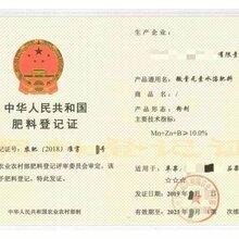 代理肥料登记证图片