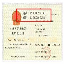 代理农业部肥料登记证(行业标准企业标准)图片