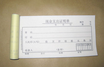 朝陽無碳復寫單據印刷公司