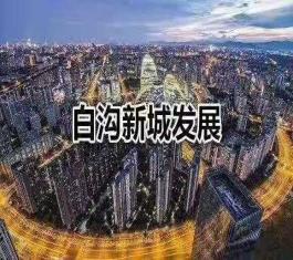 白沟-京雄世贸港领秀城-售楼处位置