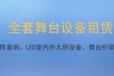 上海演唱會舞臺搭建設備租賃公司