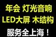 上海led租賃_led大屏幕租賃_燈光租賃_音響設備租賃