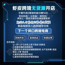 河南劭洋智能科技现火爆招募虾皮学员店铺助手软件代理商