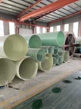 供应玻璃钢夹砂管道输水排放玻璃钢管道厂家直销图片