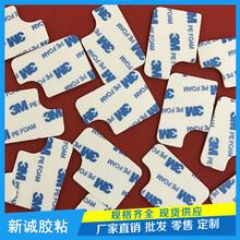 供应3M1600T泡棉双面胶白色PE胶垫强力无痕手机支架