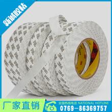 棉纸双面胶带,3m双面胶带,PET双面胶带,PVC双面胶带厂家