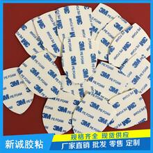 工厂定制3M1600t胶带成型3m白色泡棉双面胶带3MPEFOAM图片