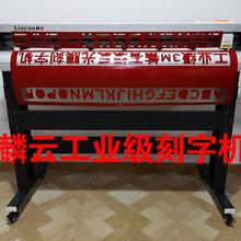 麟云工業級高速反光膜刻字機LC1350HS圖片