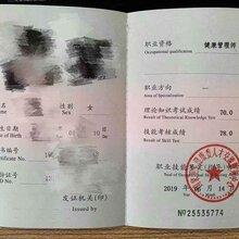 北京健康管理师报名报考个人报名渠道