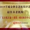 广州养老院,广州可接受痴呆瘫痪无法自理老人的养老院