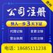 贵阳市南明区办理个体营业执照餐饮许可证办理