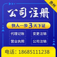 贵阳工商注册代理营业执照个体营业执照注销办理