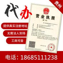 贵阳南明区代办注册公司办理个体营业执照公司注销代办