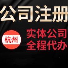 杭州工商注册一站式服务:注册、记账报税、注销、变更