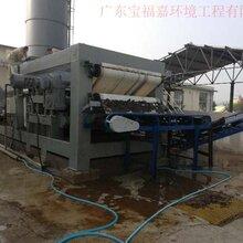 广东宝福嘉TS2000梯级增压带式污泥深度脱水机