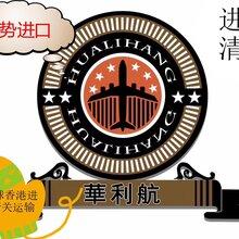 全球香港进口清关运输国际物流