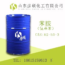 华北苯胺生产厂家苯胺价格金岭苯胺99.9%可出口图片